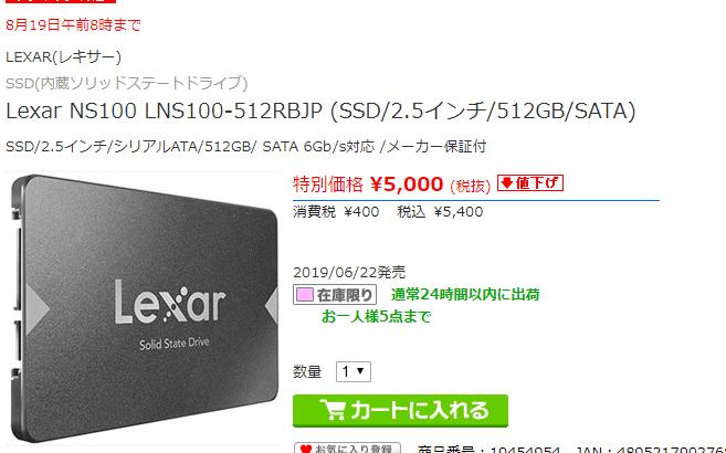 Lexar製の2.5インチ512GB SSD「LNS100-512RBJP」がソフマップ特価5,400円、送料無料で販売中 #Lexar #レキサー #SSD #自作PC #PS4