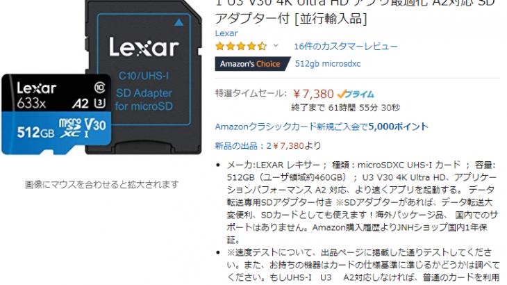 Lexar製のmicro SDXC 512GBカード「LX3312BBAP633A」がタイムセール特価7,380円、送料無料で販売中 #Amazon #タイムセール #Lexar #Switch #Android