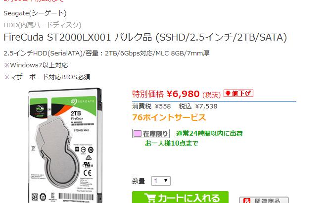 Seagate製の2.5インチ2TB SSHD「ST2000LX001」がソフマップ特価7,538円、送料無料で販売中 #Seagate #シーゲイト #SSHD #自作PC #PS4 #SSD #HDD