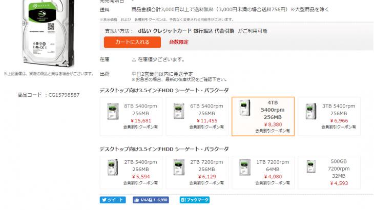 NTT-X StoreにてSeagate製のBarracuda 4TBモデル「ST4000DM004」が期間限定クーポン特価7,980円、送料無料で販売中 #Seagate #HDD #自作PC #NTTX