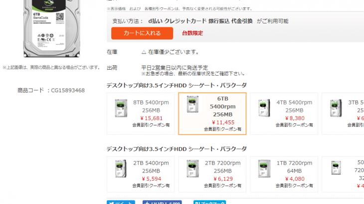 NTT-X StoreにてSeagate製の3.5インチ6TBモデル「ST6000DM003」が期間限定クーポン特価10,980円、送料無料で販売中 #Seagate #HDD #自作PC #NTTX #特価