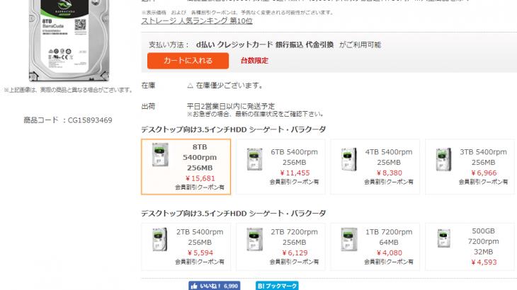NTT-X StoreにてSeagate製のBarracuda 8TBモデル「ST8000DM004」がクーポン適用特価14,980円、送料無料で販売中 #Seagate #HDD #自作PC #NTTX