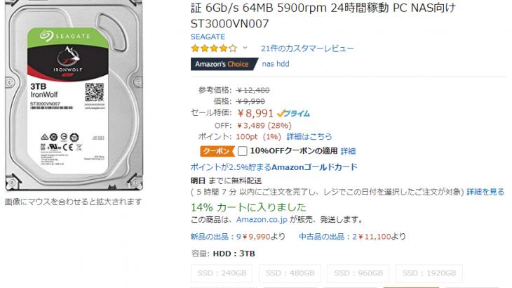 Seagate製の24時間駆動、NAS対応IronWolfシリーズ3TB HDD「ST3000VN007」がタイムセール特価7,692円、送料無料で販売中 #Seagate #Amazon #HDD #自作PC #NAS