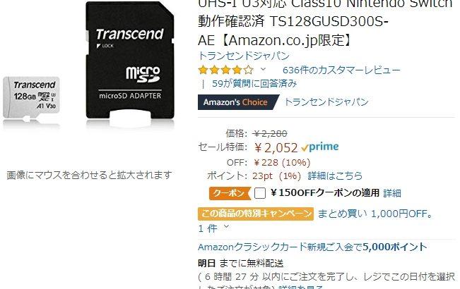 Transcend製micro SDXCカード 128GB「TS128GUSD300S-AE」がAmazonにてタイムセール特価1,902円、ポイント1%で販売中 #microSD #microSDXC #Switch #Amazon #スマートフォン