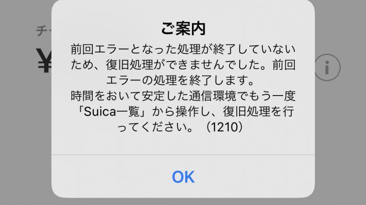 iPhoneで利用しているSuicaで「前回エラーとなった処理が終了していないため、復旧処理が出来ませんでした。前回エラーの処理を終了します。時間おいて安定した通信環境でもう一度「Suica一覧」から操作し、復旧処理を行ってください。(1210)」というエラーが出るようになった #Suica #iPhone #Apple #ApplePay
