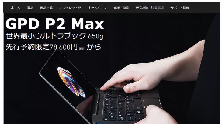 GPD P2 MaxはPocket2 MaxなのかP2 Maxなのか非常に分かりにくい #GPD #GPDP2Max #P2Max #UMPC #INDIEGOGO