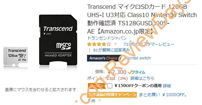 Transcend製micro SDXCカード 128GB「TS128GUSD300S-AE」がAmazonにてクーポン特価2,150円、ポイント1%で販売中 #microSD #microSDXC #Switch #Amazon #スマートフォン