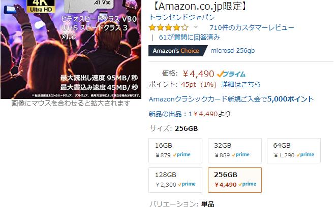 Transcend製micro SDXCカード 256GB「TS256GUSD300S-AE」がAmazonにて特価4,490円、ポイント1%で販売中 #microSD #microSDXC #Switch #Amazon #スマートフォン
