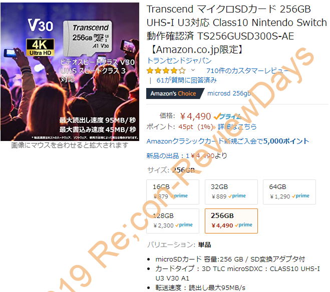 Transcend製micro SDXCカード 256GB「TS256GUSD300S-AE」が