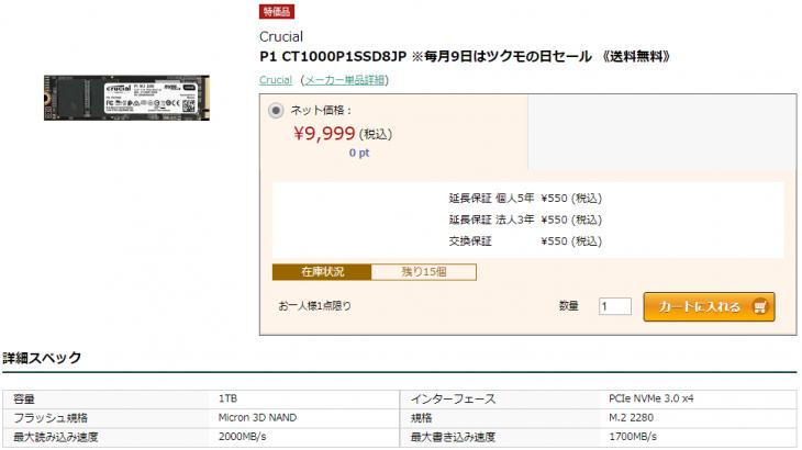 Crucial製のM.2 2280 NVMe 1TB SSD「CT1000P1SSD8JP」が期間限定特価9,999円、送料無料で販売中 #Crucial #Micron #M2 #自作PC #NVMe #SSD #TSUKUMO #TSUKUMO