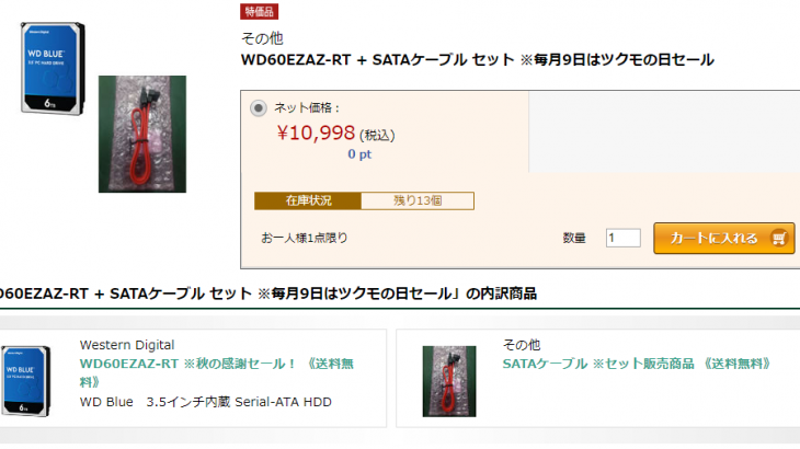 Western Digital製の3.5インチ6TBモデル「WD60EZAZ-RT」が期間限定特価10,998円、送料無料で販売中 #WesternDigital #WD #HDD #自作PC #TSUKUMO #ツクモ #特価