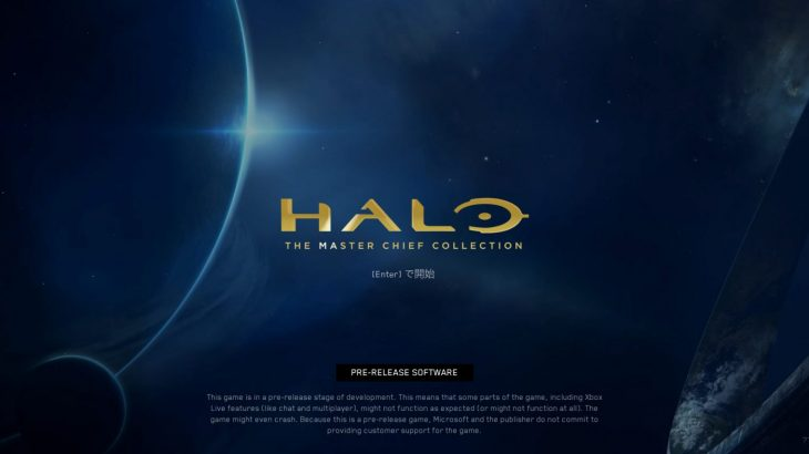 PC版Halo: The Master Chief CollectionのInsider Flightを試す #Halo #HaloTMCC