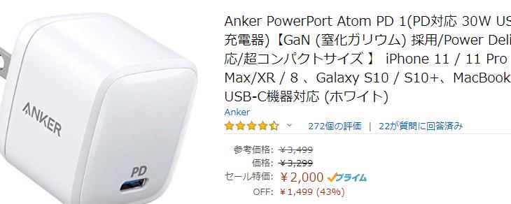 Anker製のGaN採用超小型USB PD 30Wアダプタ「PowerPort Atom PD 1」がタイムセール特価2,000円、送料無料で販売中 #Amazon #タイムセール #特価 #Anker #USBPD #TypeC