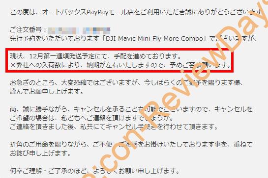 オートバックスPayPayモール店で購入した「Mavic Mini Fly More Combo」の発送は2019年12月第1週頃を予定 #DJI #MavicMini #ドローン