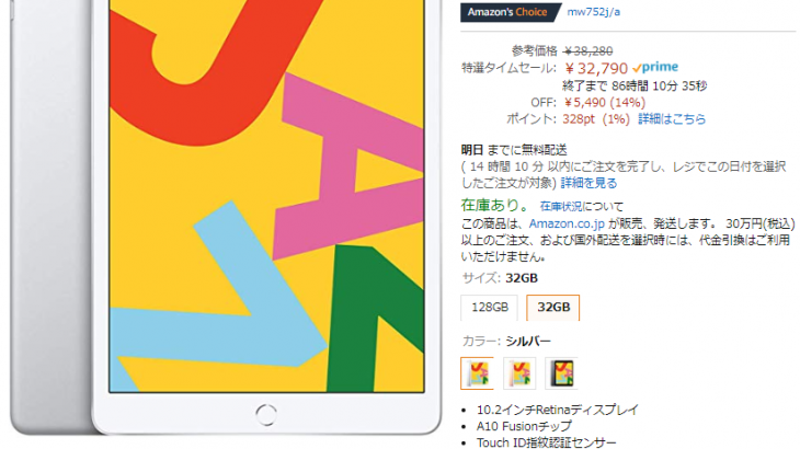 AmazonサイバーマンデーにてApple製のiPad 10.2インチ 32GB 2019年モデルが特価32,790円、送料無料で販売中 #Apple #iPad #Amazon #サイバーマンデー #タイムセール