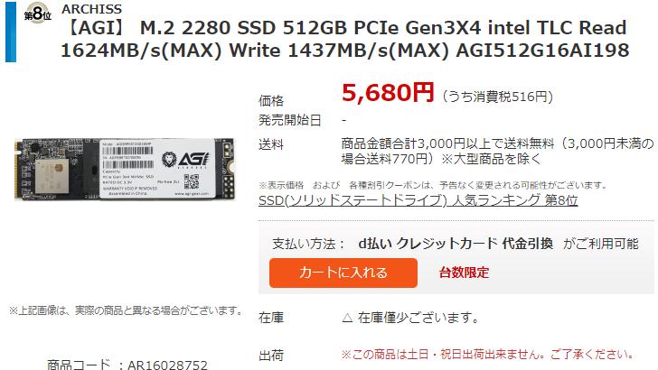 AGI製のPCIe 3.0×4接続の512GB SSD「AGI512G16AI198」が期間限定特価5,680円、送料無料で販売中 #自作PC #SSD #NVMe #NTTX #AGI #M2 #特価