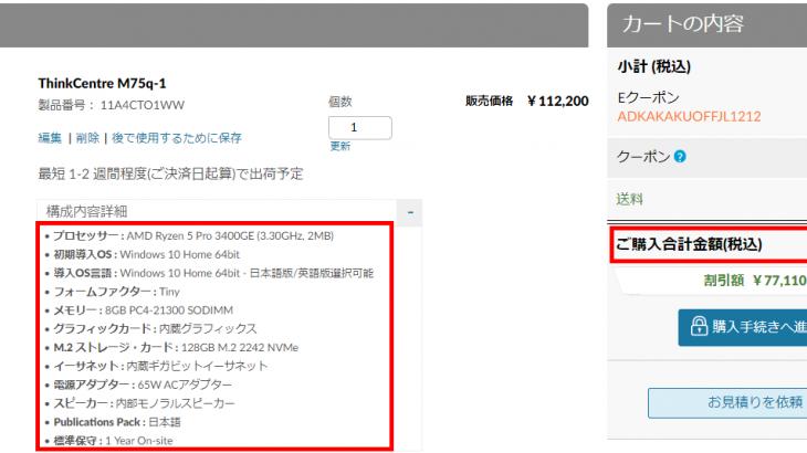 平日限定、Lenovo製の超小型PC「ThinkCentre M75q-1 Tiny」が35,090円、送料無料で購入可、Ryzen 5 Pro 3400GE搭載でメモリやSSD、HDDの交換も容易 #Lenovo #NUC #特価 #Ryzen #AMD #自作PC