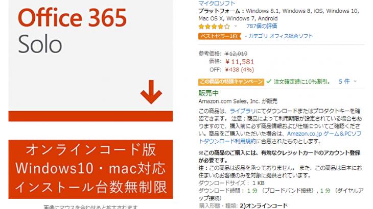 AmazonサイバーマンデーセールにてMicrosoft Office 365 Soloが3,000円分のキャッシュバック適用で7,423円、送料無料 #Amazon #サイバーマンデー #タイムセール #Microsoft #Office #Office365