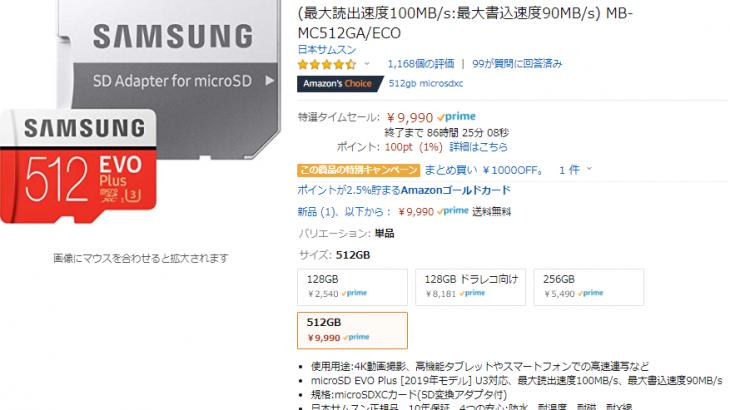 Samsung製の10年保証付micro SDXC 512GB「MB-MC512GA/ECO」がタイムセール特価9,990円、送料無料で販売中 #microSDXC #メモリーカード #Android #SDXC #Switch #任天堂