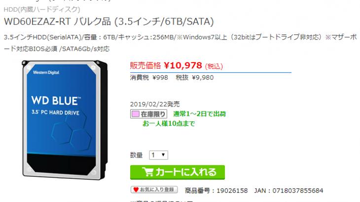 Western Digital製の3.5インチ6TBモデル「WD60EZAZ-RT」が期間限定クーポン特価10,978円、送料無料で販売中 #WesternDigital #WD #HDD #自作PC #ソフマップ #特価 #PCパーツ