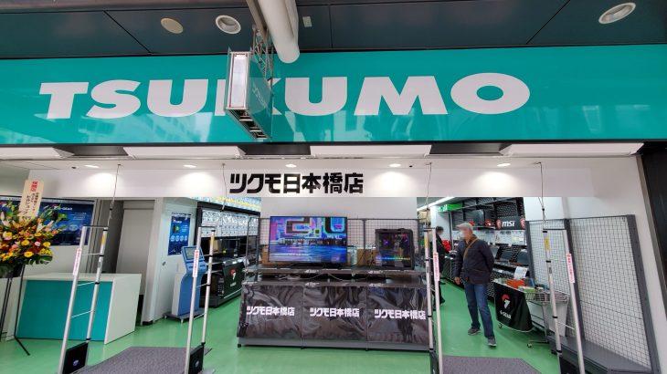 2020年2月14日にプレオープンした「ツクモ日本橋店」に行ってきました #TSUKUMO #ツクモ #pombashi #ツクモ日本橋
