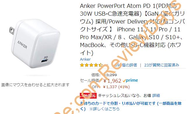 Anker製のGaN採用超小型USB PD 30Wアダプタ「PowerPort Atom PD 1」がタイムセール特価1,962円、送料無料で販売中 #Amazon #タイムセール #特価 #Anker #USBPD #TypeC #スマートフォン