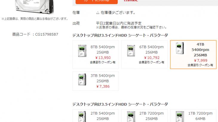 NTT-X StoreにてSeagate製のBarracuda 4TBモデル「ST4000DM004」が期間限定クーポン特価7,480円、送料無料で販売中 #Seagate #HDD #自作PC #NTTX #ハードディスク