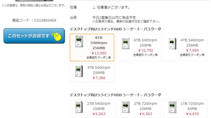 NTT-X StoreにてSeagate製のBarracuda 8TBモデル「ST8000DM004」がクーポン適用特価13,880円、送料無料で販売中 #Seagate #HDD #自作PC #NTTX #ハードディスク