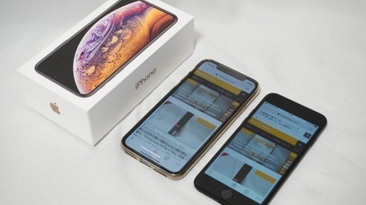 Apple iPhone XS 256GBがドコモオンラインで機種変61,160円だったので購入してみた #docomo #Apple #ドコモ #iPhone #iPhoneXS