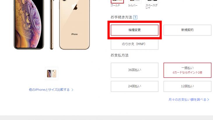 ドコモオンラインショップにてApple iPhone XS 64GB、256GBがSPECIAL割で22,000円引で販売中 #Apple #iPhone #iPhoneXS #ドコモオンラインショップ