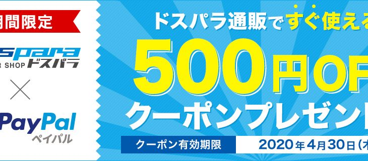 ドスパラの通販サイトですぐ使える「PayPal 500円オフクーポン」を配布中 #Dospara #ドスパラ #自作PC #PCパーツ