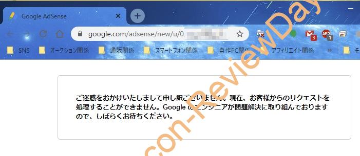 Google Adsenseで「ご迷惑をおかけいたしまして申し訳ございません。現在、お客様からのリクエストを処理することができません。」と出た場合の対処方法について #Adsense #Google
