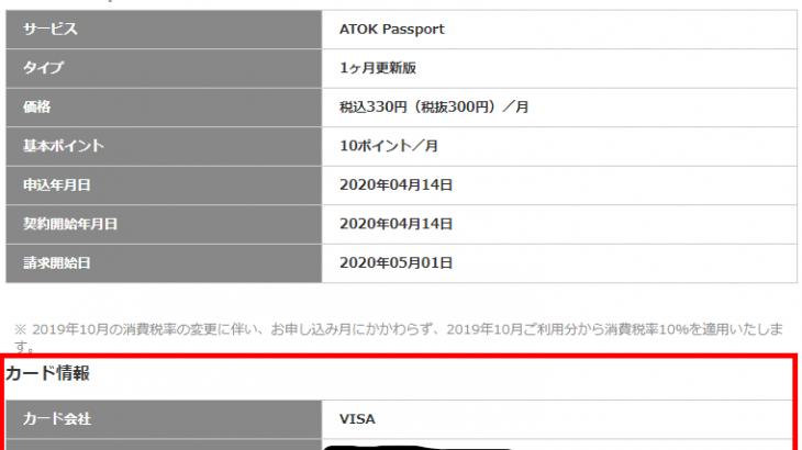 ATOK PASSPORT契約時にクレジットカードを変更する方法 #ATOK #ジャストシステム #ATOKPassPort #エイトック