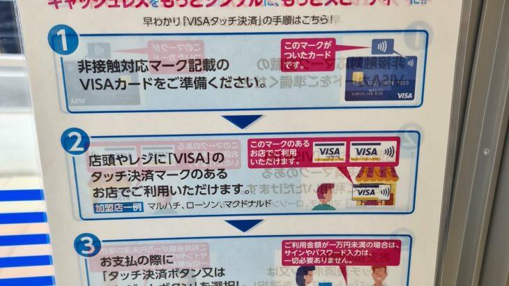 スーパーマルハチにて「VISAタッチ」が利用可能に #VISA #VISAタッチ #スーパーマルハチ