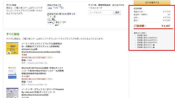 Amazon.co.jpにてMicrosoft Office 365 Personal 1年版が4,467円で購入できるセット購入割引キャンペーンを実施中 #Microsoft #Office #OneDrive