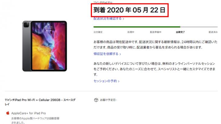 Apple iPad Pro 11インチ 第2世代 2020年モデルを購入 #Apple #iPad #iPadPro