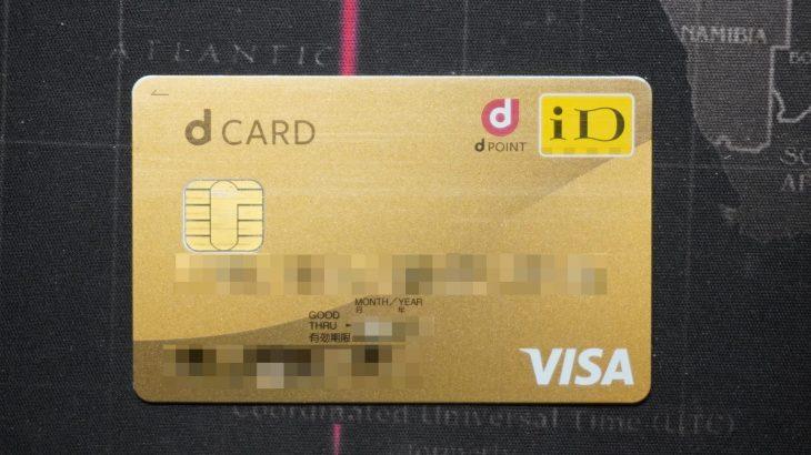 dカードGOLDに付属している「dポイント」の磁気部分が読み取れなくなったため交換を依頼しました #dカードGOLD #dカード #dポイント