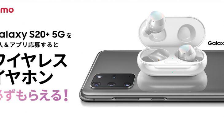 ドコモ版Galaxy S20+ 5G(SC-52A)の購入でGalaxy Buds+がプレゼントされるキャンペーンを実施 #Galaxy #Samsung #SC52A #スマートフォン #ドコモ #docomo
