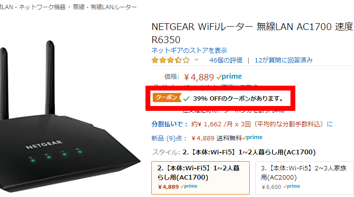 NETGEAR製の無線有線両対応のWi-Fiルーター「R6350-100JPS」がクーポン特価2,698円、送料無料で販売中 #NETGEAR #R6350 #無線LAN #有線LAN #ルーター #Switch #PS4