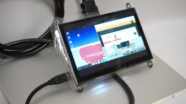 5インチWVGA、タッチパネル搭載、micro-USB電源、HDMI入力対応のELECROW製モバイルディスプレイ「RC050S」を検証する #ELECROW #RaspberryPi #RPI3 #RPI4