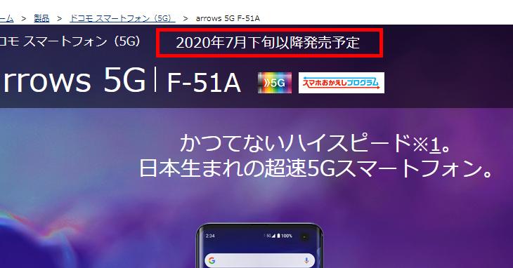 富士通製の5G ミリ波対応スマートフォン「arrows 5G(F-51A)」の発売予定日が「2020年6月下旬→7月下旬以降」に延期 #docomo #ドコモ #arrows #arrows5G #F51A