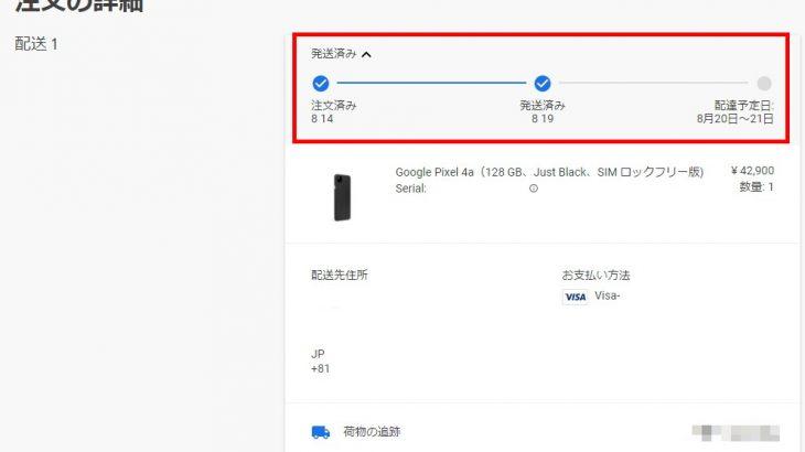 Google Pixel 4aが国内から出荷されました #Google #Pixel4a #Pixel #スマートフォン