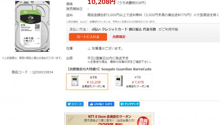NTT-X StoreにてSeagate製の3.5インチ6TBモデル「ST6000DM003/SP」が期間限定クーポン特価9,980円、送料無料で販売中 #Seagate #HDD #自作PC #NTTX #特価 #ハードディスク