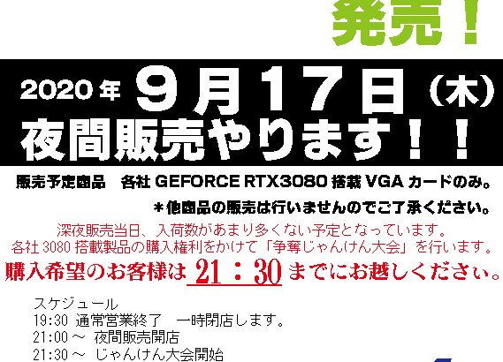 PCワンズにて2020年9月17日にGeForce RTX 3080 夜間販売を実施 #pombashi #ワンズ #GeForce #RTX3080 #Nvidia