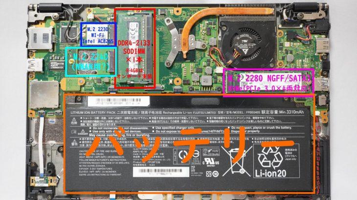 富士通製のモバイルノートPC「LIFEBOOK U937/R」を分解してメモリやSSDを交換する #富士通 #Fujitsu