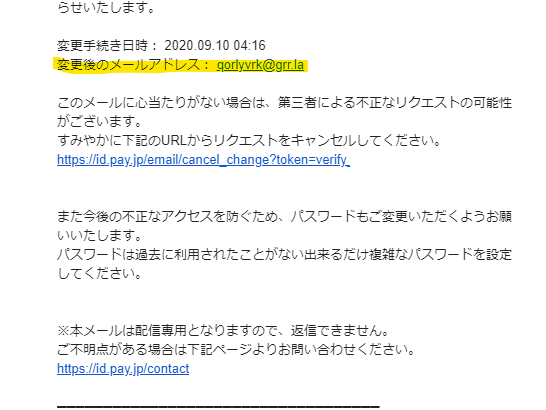 PAY IDで不正なログインが行われ勝手にメールアドレスが変更されてしまったお話 #PAYID #不正ログイン