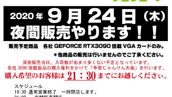 PCワンズにて2020年9月24日22時からGeForce RTX 3090 夜間販売を実施 #pombashi #ワンズ #GeForce #RTX3090 #Nvidia