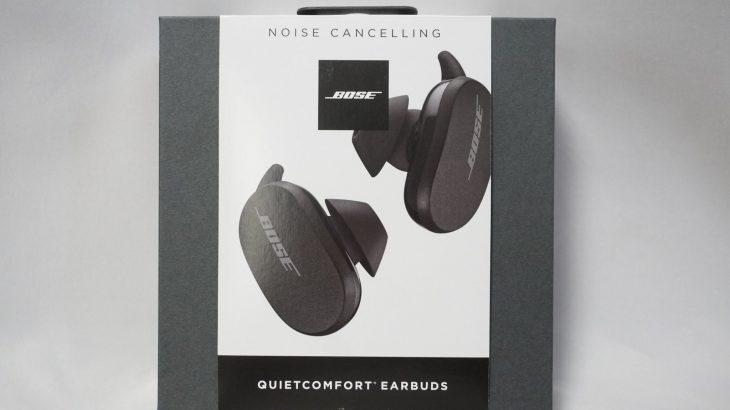 Bose QuietComfort Earbudsが発売日に到着 #BOSE #イヤホン #ノイキャン #完全ワイヤレス