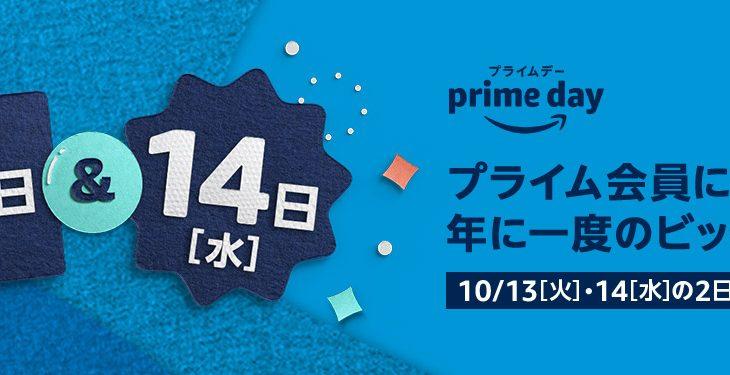 Amazon.co.jpにて2020年10月13日(火)夜0時~10月14日(水)23時59分迄「Amazonプライムデー」を実施、エントリーで最大7.5%のポイント付与も #Amazon #アマゾン #セール #特価