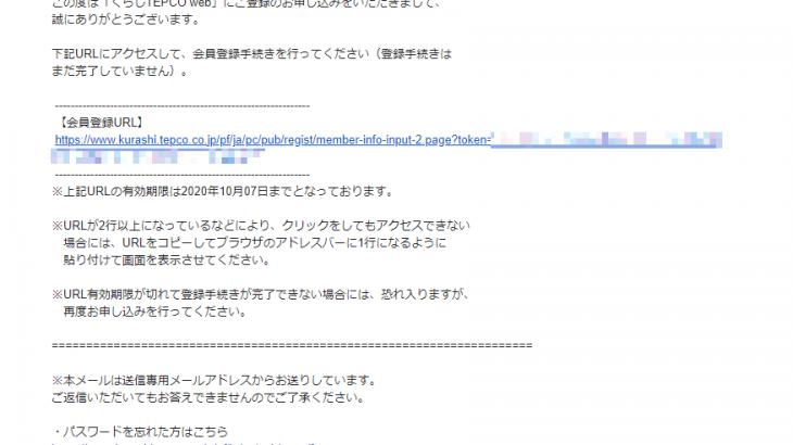 「くらしTEPCO web」から身に覚えのない会員登録メールが突然来ました #くらしTEPCO #東京電力 #東京電力エナジーパートナー